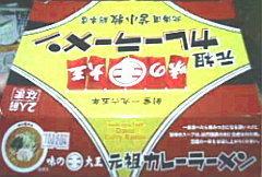 100218_daiou_crrmn_bxalt_web.jpg