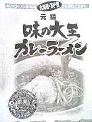 100218_daiou_crrmn_pf_web.jpg