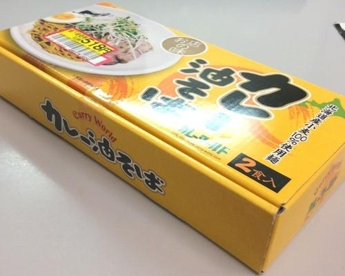 カレー油そば101.JPG