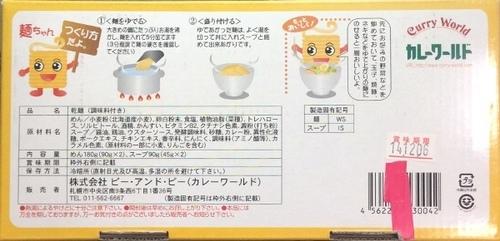 カレー油そば301.JPG